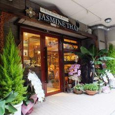 ジャスミンタイ高円寺